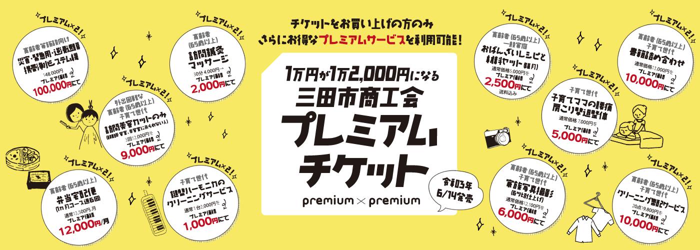 三田市商工会プレミアムチケット